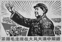Chinapostermaofinal